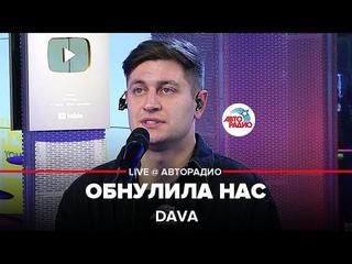 Премьера! DAVA - Обнулила Нас (LIVE @ Авторадио)