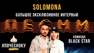 """SOLOMONA о Тимати, PLC, проекте """"Песни"""" и дальнейших планах. ПОЧЕСНОКУ."""