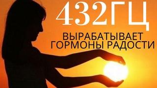 Частота Счастья 432 Гц: музыка, способствующая выработке гормонов радости