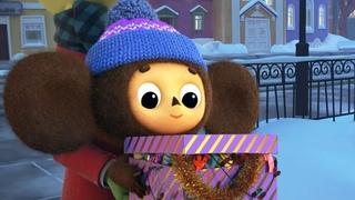 Чебурашка - Секрет праздника   Мультфильм HD для детей