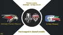 1 рассказ о первом матче плей офф Авангард - Ак Барс 25.2.19