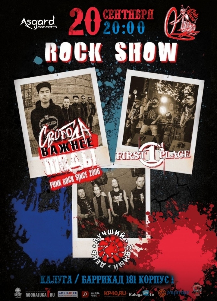 Афиша Калуга 20/09 Панк рок шоу в Калуге!