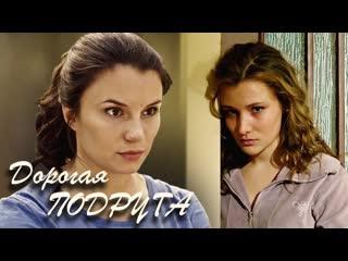 Дорогая подруга  Фильм,2019, мелодрама 1,2,3,4 серия из 4
