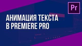 Как сделать плавную анимацию текста в Premiere Pro?
