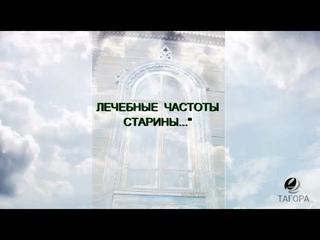 ЛЕЧЕБНЫЕ  ЧАСТОТЫ  СТАРИНЫ.  Релакс видео от ТаГоры.