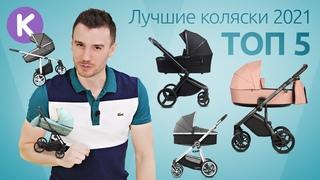 ТОП 5 детских колясок. Лучшие коляски 2021 года - Anex, BabyStyle, Espiro, Roan, Adamex, X-lander