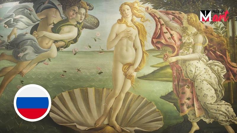 Menarini Pills of Art Sandro Botticelli Venere русский язык