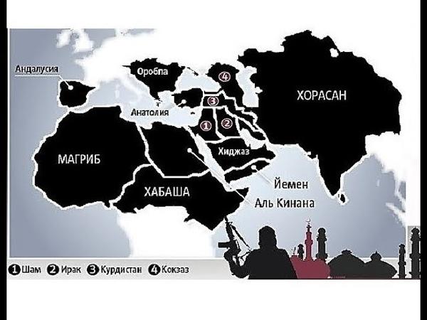 ЗАЧЕМ США СОЗДАЛИ ПЛАНЫ ДЛЯ ИГИЛ - ИСЛАМСКОЕ ГОСУДАРСТВО ПО ЗАХВАТУ ЕВРАЗИИ И АФРИКИ