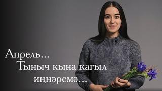 Современная поэзия / Стихи про весну / Алинә Хәбибуллина / Шигырьләр  0+