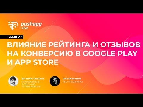 Вебинар «Влияние рейтинга и отзывов на конверсию в Google Play и App Store»