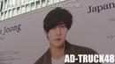 キム・ヒョンジュン Kim Hyun Joong アルバム&全国ツアー『月と太陽と君の歌』をPRするアドトラック
