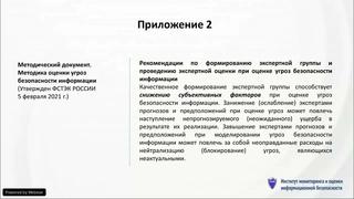 Создание экспертной группы по моделированию угроз. Преподаватель: М.Ю. Шевченко