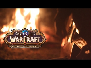 World of warcraft battle for azeroth— kul tiras tavern theme (кавер от dryante и funpay)
