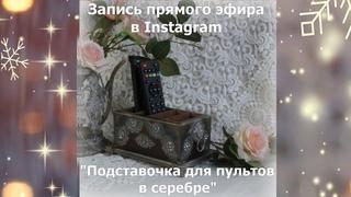 """Запись прямого эфира в Instagram """"Подставочка для пультов в серебре"""" декупаж Наталья Большакова"""