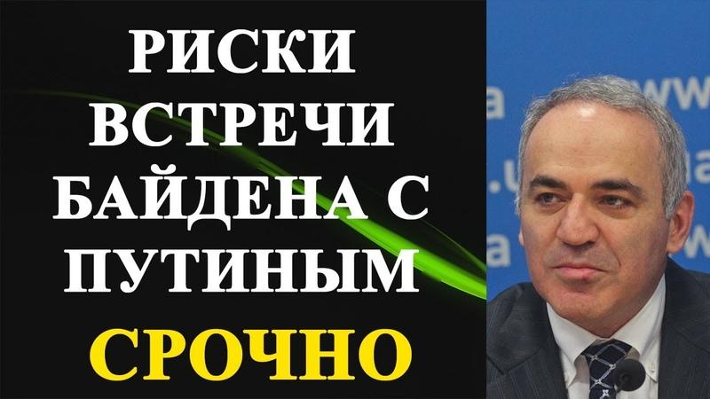 Гарри Каспаров риски встречи Байдена и Путина
