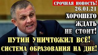 Депутат КПРФ МОЧИТ власть! Путин РАЗВОРОВАЛ СИСТЕМУ ОБРАЗОВАНИЯ И ПУСТИЛ ДЕНЬГИ НА СИЛОВИКОВ!