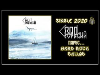 Горький-800 - Парус (2020) (Hard Rock Ballad)