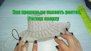 #Nika_vyazet /Детский свитер регланом сверху/ Вяжем росток\МК