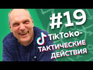 МНОГО ЗЕНИТА И ЛЮБОВЬ К ФНЛ // ТикТоко-Тактические действия #19