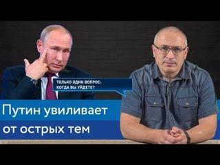 Ходорковский разнёс ежегодное лживое путинское шоу | Путин увиливает от острых тем | Блог Ходорковского о прямой линии 2019