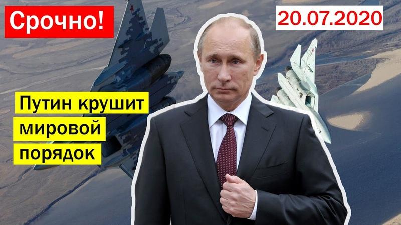 СРОЧНО 20 07 20 РОССИЯ КРУШИТ МИРОВОЙ АМЕРИКАНСКИЙ ПОРЯДОК