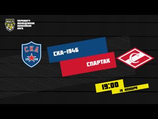 LIVE! Париматч МХЛ СКА-1946 - МХК Спартак (  19:00)