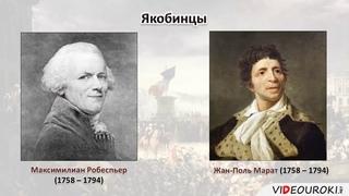 Видеоурок 'Великая французская революция'