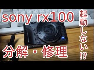 電源を入れなおしてください 起動しないSONY RX100を分解、修理してみた。ʌ