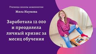 Мила Наумова. Заработала 12 000 рублей и проработала личный кризис