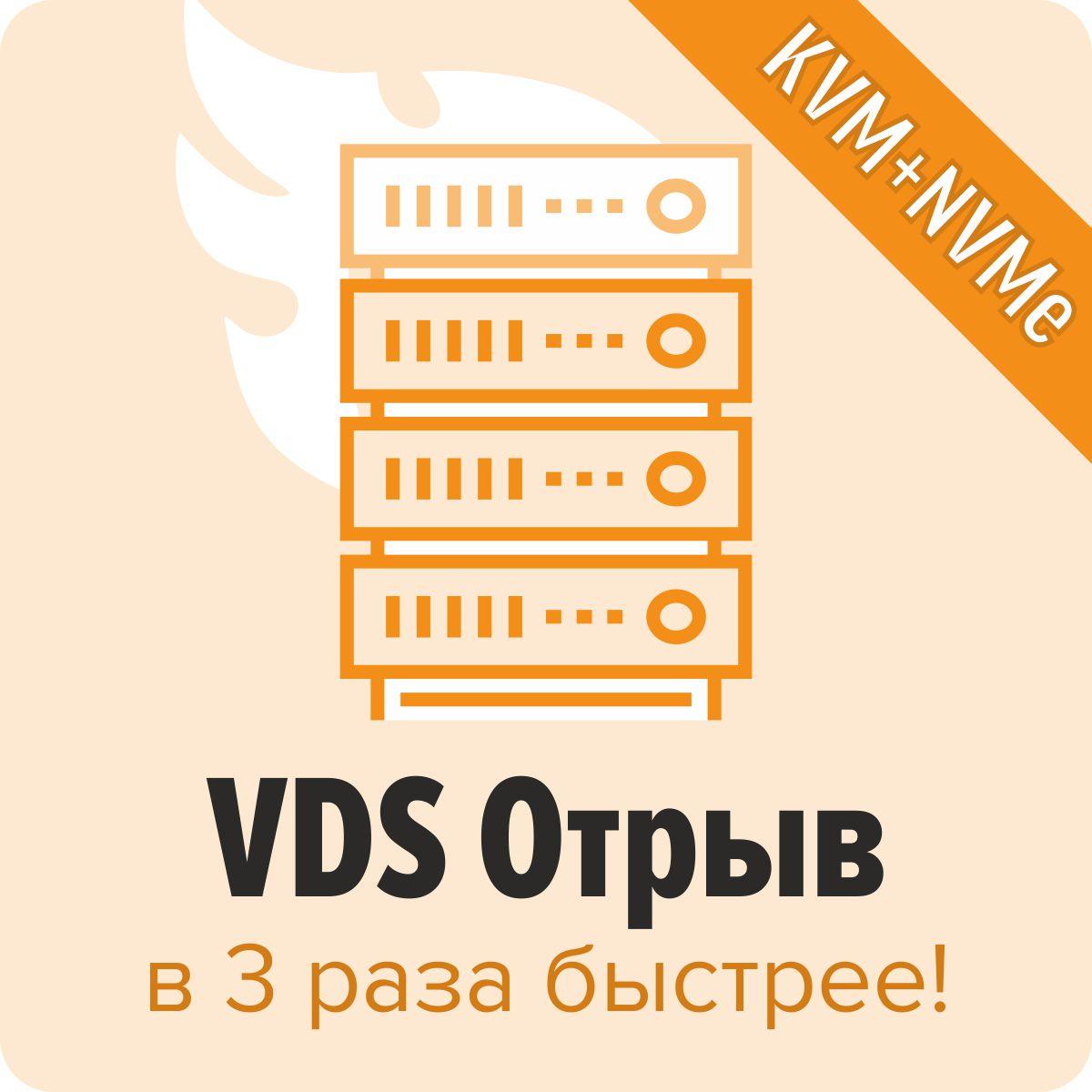 VDS Отрыв (KVM, NVMe, 4 Core, 4Gb RAM, 60Gb NVMe)