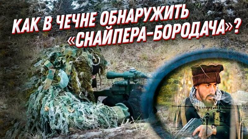 Как спецназ ГРУ учил солдат искать снайперов на чеченской войне
