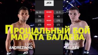 Марат Балаев  vs Жоао Луис Ногуейра. Прощальный бой Мотиватора. ВЫВЕЗ НА ХАРАКТЕРЕ