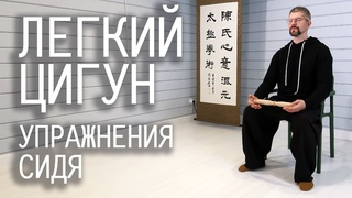Легкий цигун / Упражнения сидя / Видео уроки для занятий дома / Урок 1