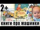 Книги про машинки для малышей про спецтехнику, про трактор, автор Эва Виден, художник Йенс Альбум
