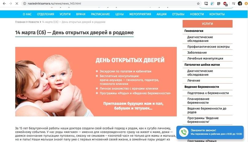 Кейс: 269 заявок за месяц для роддома по 59 руб за заявку, изображение №8
