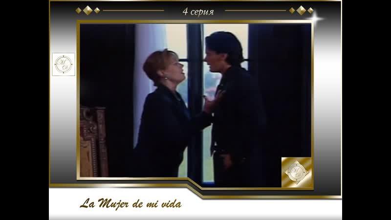 La Mujer de mi vida Capitulo 04 Избранница 04 серия