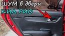 Дребезг и шум в двери КИА РИО 4 и KIA RIO X-Line