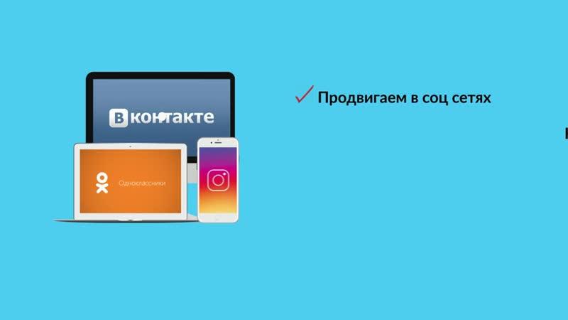 Продвижение в 3 социальных сетях