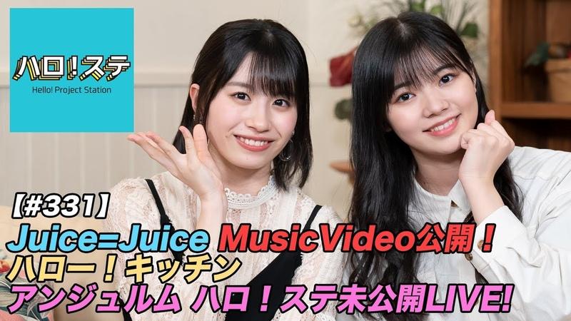 【ハロ!ステ331】Juice=Juice最新MV公開!、ハロー!キッチン、アンジュルム 未208