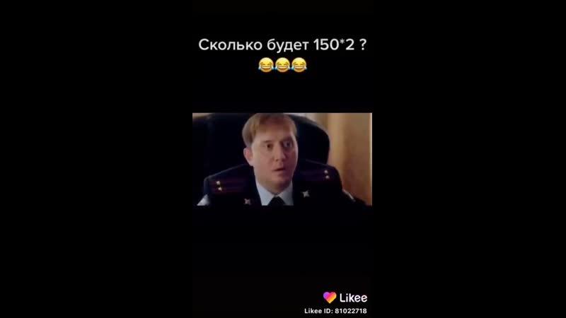 Сколько будет 150 2 Прикол Полицейский с Рублевки