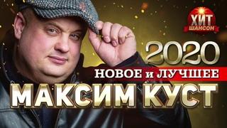 Максим Куст - Новое и Лучшее 2020