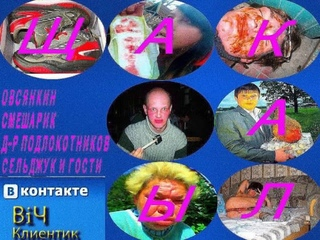 Овсянкин и Сельджук - Щакалы rip demo