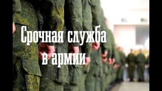 Срочная служба в армии. Армия. 23 февраля. Военный билет.