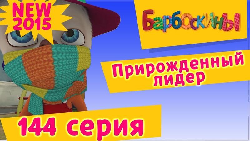 Барбоскины 144 серия Прирожденный лидер мультфильм