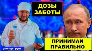 Как правильно принимать Сказочные дозы заботы Путина | Доктор Грунт #1 Процедура