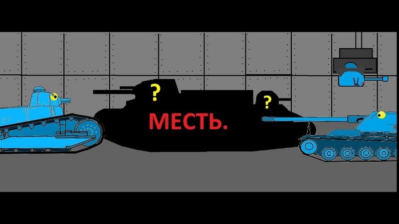 месть б-1 мультики про танки.