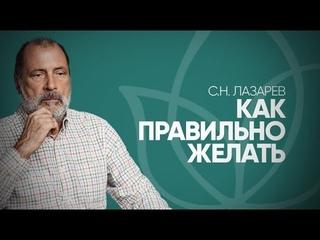 Лазарев С.Н. - Можно ли подавлять свои желания Какие желания могут навредить
