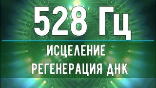 528 Гц Исцеление ДНК💥Звуковой Массаж Сердечной Чакры💥Поющие Тибетские Чаши💥Исцеление звуком 528 Гц