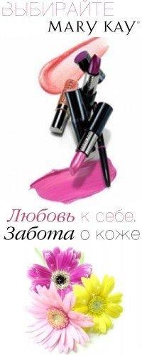 профессиональная косметика новосибирск