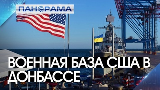 """Штурм ДНР? Украина и США строят военные базы в Донбассе. . """"Панорама"""""""